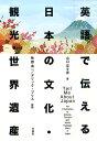 英語で伝える日本の文化・観光・世界遺産 [ 山口百々男 ]