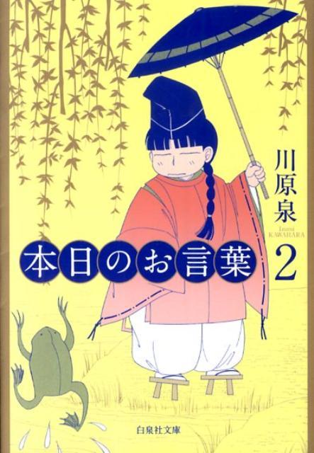 本日のお言葉(2) (白泉社文庫) [ 川原泉(...の商品画像
