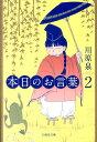 本日のお言葉(2) (白泉社文庫) [ 川原泉(漫画家) ]