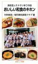 高校生レストランまごの店おいしい和食のキホン [ 村林新吾 ]