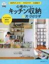 心地のいいキッチン収納&片づけワザ (くらしプチシリーズ) ...