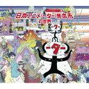 ドワンゴ/スタジオカラー オリジナルBGM シリーズ1 「日本アニメ(-ター)見本市の世界」 [ (V.A.) ]