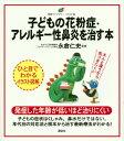 子どもの花粉症・アレルギー性鼻炎を治す本 [ 永倉仁史 ]