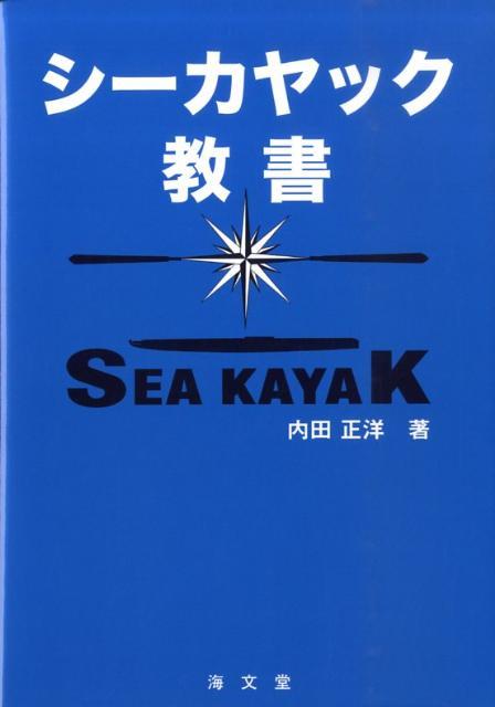 シーカヤック教書 [ 内田正洋 ]...:book:13224595