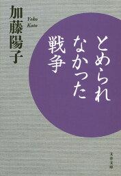 とめられなかった戦争 (文春文庫) [ 加藤 陽子 ]