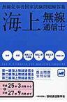 海上無線通信士(平成25年3月期→平成27年9)