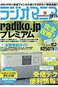 ラジオマニア(2015)