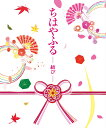 ちはやふる -結びー 豪華版 Blu-ray&DVD セット...