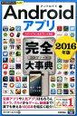 Android�A�v�����S�厖�T�i2016�N�Łj [ ���C�^�[�Y�n�C ]