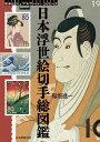 日本浮世絵切手総図鑑 [ 稲垣進一 ]