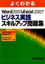 よくわかるMicrosoft Office Word 2007 & Micros [ 富士通エフ・オー・エム株式会社 ]