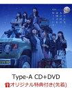 【楽天ブックス限定先着特典】僕たちは、あの日の夜明けを知っている (Type-A CD+DVD) (
