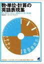 【POD】数・単位・計算の英語表現集(CDなしバージョン) [ 曽根田憲三 ]