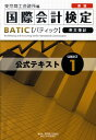 BATIC subject 1公式テキスト新版 Bookkeeper & accountant l [ 東京商工会議所 ]