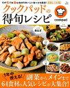 クックパッドの得旬レシピ 1年中使える!旬食材の大人気レシピ (TJMOOK)