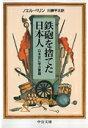 鉄砲を捨てた日本人 日本史に学ぶ軍縮 (中公文庫) [ ノエル・ペリン ]