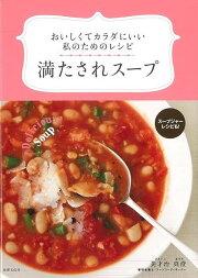 【バーゲン本】満たされスープーおいしくてカラダにいい私のためのレシピ