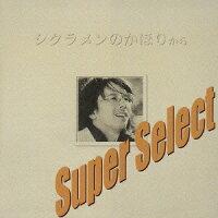 ��������Τ��꤫ۤ���Super_Select��