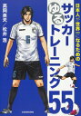 日本人が世界一になるためのサッカーゆるトレーニング55 [ 高岡英夫 ]