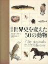 図説世界史を変えた50の動物 [ エリック・シャリーン ]