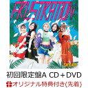 【楽天ブックス限定先着特典】FRUSTRATION (初回限定盤A CD+DVD) (生写真付き) [ SKE48 ]