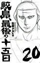 鮫島、最後の十五日(20) (少年チャンピオンコミックス) [ 佐藤タカヒロ ]