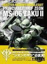 マスターアーカイブ MS-06ザクII [ GA Graphic ]