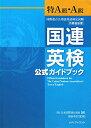国連英検公式ガイドブック特A級・A級 国際連合公用語
