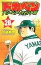 ドカベンドリームトーナメント編(28) (少年チャンピオンコミックス) [ 水島新司 ]