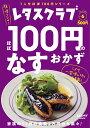 レタスクラブ Special edition ほぼ100円のなすおかず (レタスクラブムック)