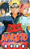 NARUTO(巻ノ66)