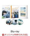 【楽天ブックス限定先着特典】ホットギミック ガールミーツボーイ スペシャルエディション (堀未央奈 楽天BOOKS特典用劇中写真)【Blu-ray】 [ HOTGIMMICK GIRL MEETS BOY ]