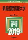 新潟国際情報大学(2019) (大学入試シリーズ)