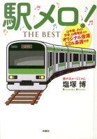 駅メロ!THE BEST