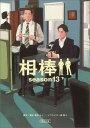 相棒season13(下) (朝日文庫) [ 輿水泰弘 ]