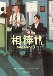 相棒(season 13 下) (朝日文庫) [ 輿水泰弘 ]
