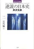 逆説の日本史(2(古代編 下)) [ 井沢元彦 ]
