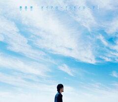 ダイアローグ・モノローグ(初回生産限定盤 CD+DVD)