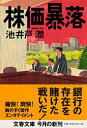 株価暴落 (文春文庫) [ 池井戸潤 ]