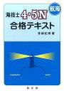 海技士4・5N(航海)合格テキスト [ 青柳紀博 ]