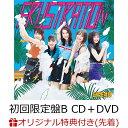 【楽天ブックス限定先着特典】タイトル未定 (初回限定盤B CD+DVD) (生写真付き) [ SKE48 ]