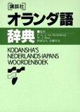 【】講談社オランダ語辞典