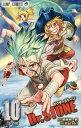 Dr.STONE 10 (ジャンプコミックス) [ Boichi ]