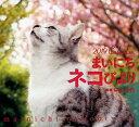 まいにちネコびより(2019) ([カレンダー]) [ 中山祥代 ]