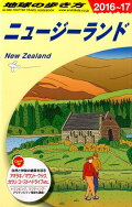 地球の歩き方(C 10(2016〜2017年) ニュージーランド