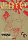 J-IDEO(Vol.2 No.1(Janu) 感染症の現在を発信! 特別対談:青木眞×岩田健太郎