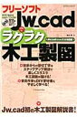フリーソフトJw_cadでラクラク木工製図 Jw_cad Version 7.11対応版 (エクスナレッジムック) [ 荒井章 ]