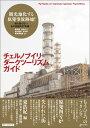 チェルノブイリ・ダークツーリズム・ガイド 思想地図β vol.4-1 [ 東浩紀(1971-) ]