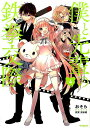 僕と先輩の鉄拳交際(4) (MFコミックス ジーンシリーズ)...