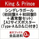 【先着特典】シンデレラガール (初回盤A+初回盤B+通常盤セット) (A2サイズポスター(Type-A&B&C)付き) [ King & Prince ]